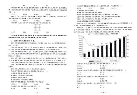 中公教育•福建省事业单位公开招聘工作人员考试专用教材:历年真题+全真模拟预测试卷综合基础知识