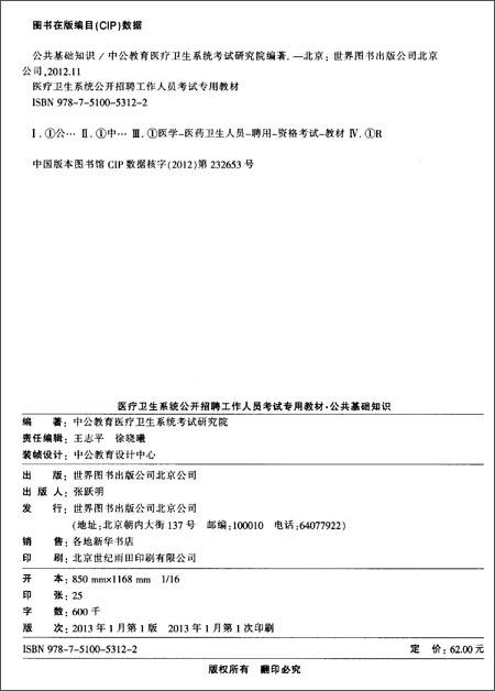 中公教育•医疗卫生系统公开招聘工作人员考试专用教材:公共基础知识
