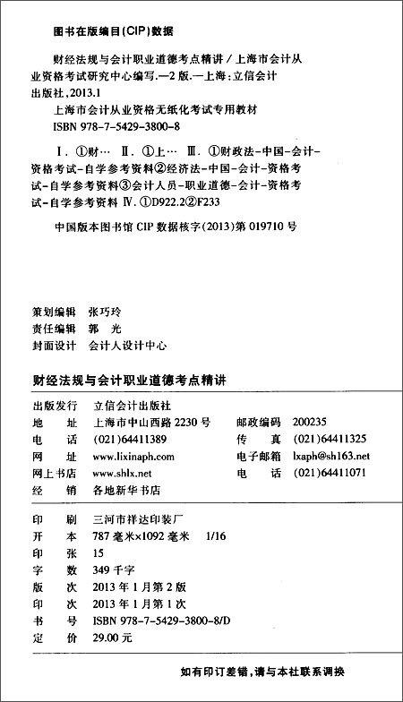 中公•会计人•上海市会计从业资格无纸化考试专用教材:财经法规与会计职业道德考点精讲