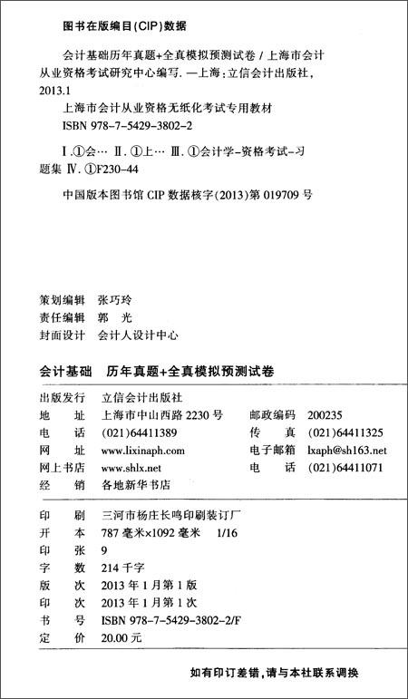 中公•会计人•上海市会计从业资格无纸化考试专用教材:会计基础历年真题+全真模拟预测试卷