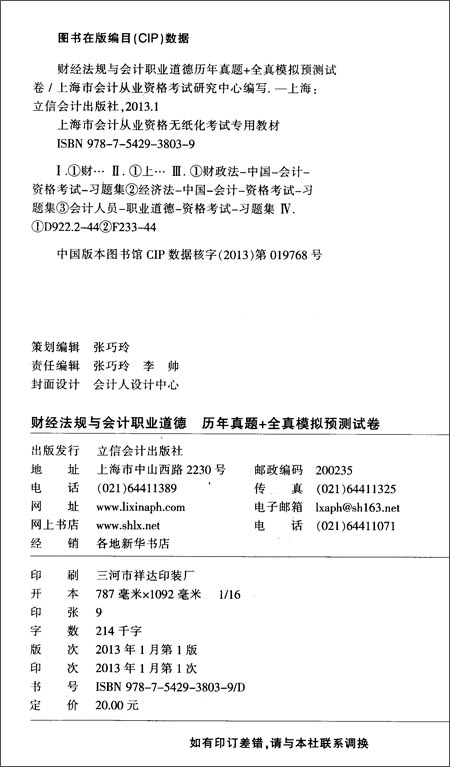 中公•会计人•上海市会计从业资格无纸化考试专用教材:财经法规与会计职业道德历年真题+全真模拟预测试卷