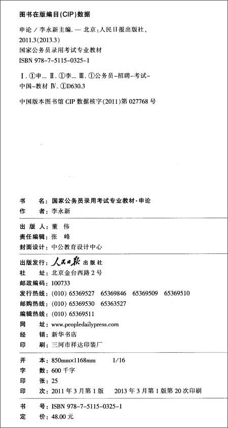 中公教育•国家公务员录用考试专业教材:申论