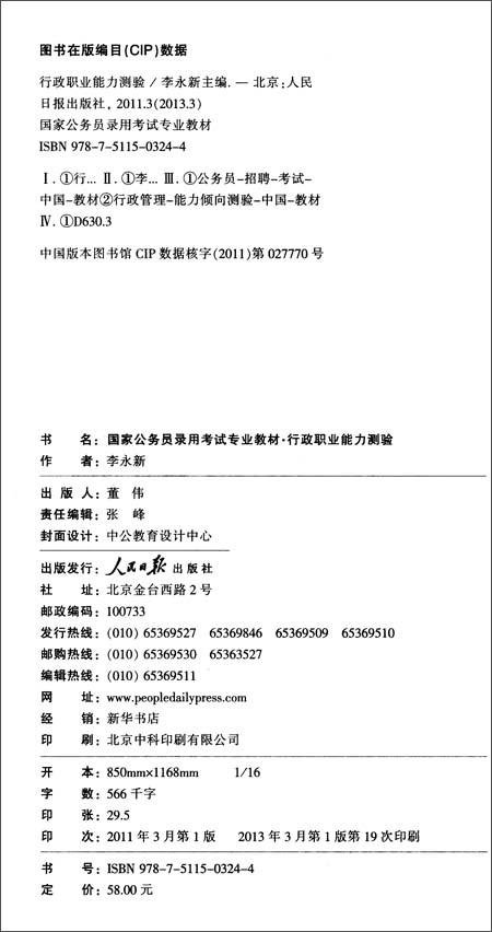 中公教育•国家公务员录用考试专业教材:行政职业能力测验