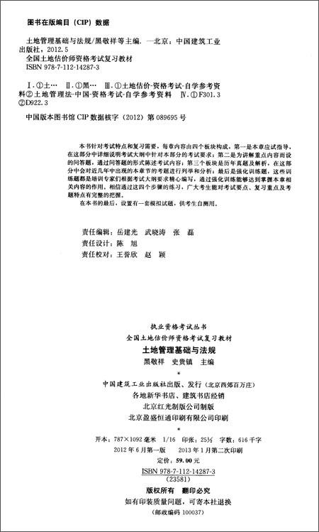 执业资格考试丛书•全国土地估价师资格考试复习教材:土地管理基础与法规