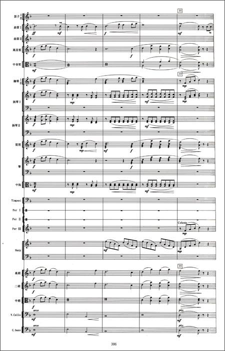 民族管弦乐曲《马灯调》