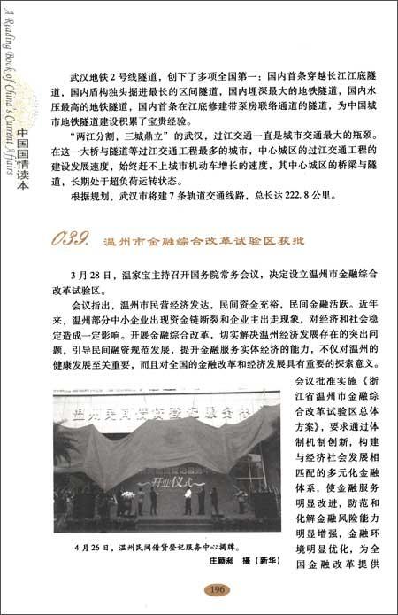 中国国情读本