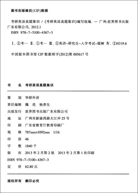 华研外语•2014淘金考研英语真题集训:25套试卷