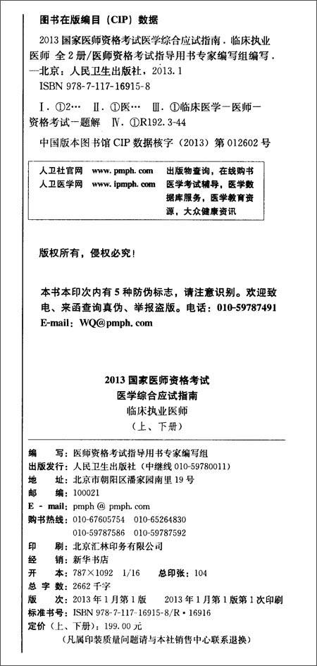 国家医师资格考试:医学综合笔试应试指南•临床执业医师