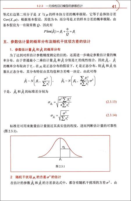 高等学校经济学类核心课程教材:计量经济学