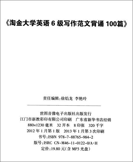 华研外语•淘金大学英语6级写作范文背诵100篇:8类易考话题+4大写作素材