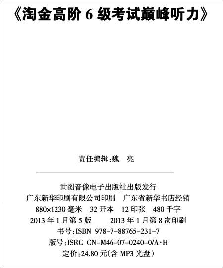 华研外语•淘金高阶6级考试巅峰听力