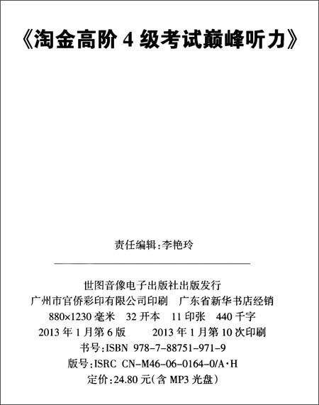 华研外语•淘金高阶4级考试巅峰听力