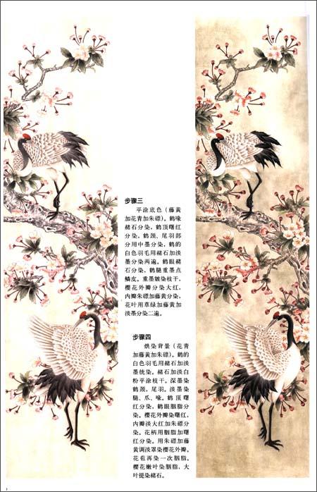 回至 国画条屏构图技法:工笔仙鹤 (平装)