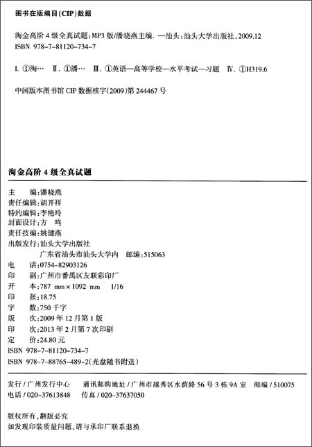 华研外语•2013.6淘金高阶四级全真试题:16套真题试卷+2000真题词汇周计划+5套听力+25篇作文