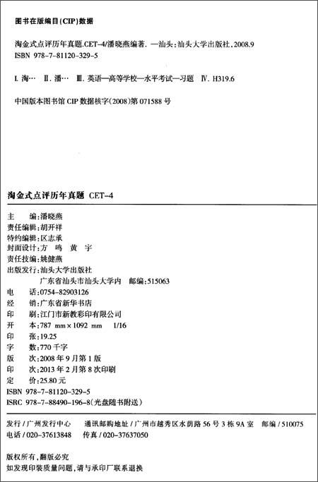 华研外语•淘金式点评历年真题CET-4