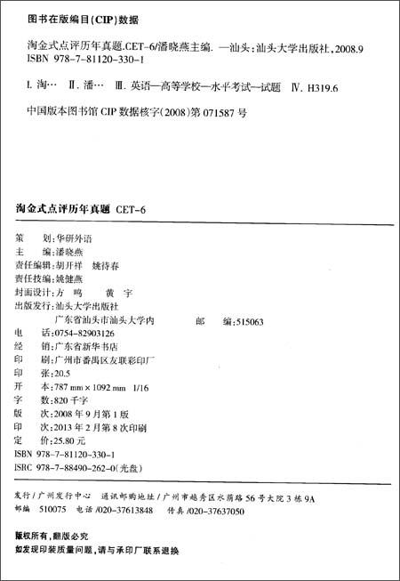 华研外语•淘金式点评历年真题CET-6