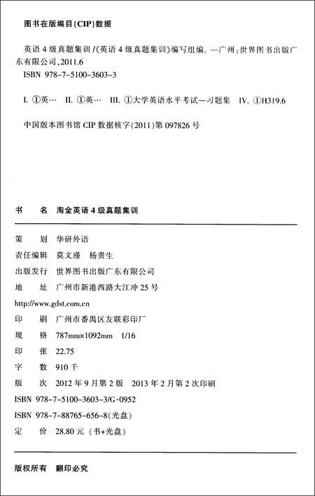 华研外语•淘金英语4级真题集训