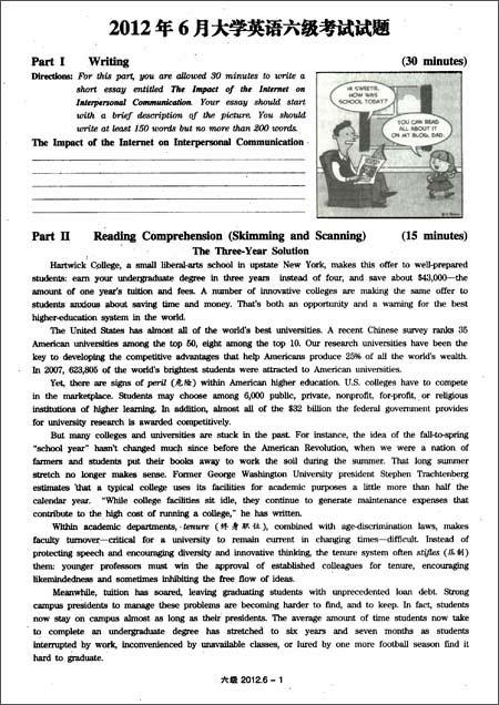 华研外语•2013.6淘金英语六级真题集训:分册装便携试卷