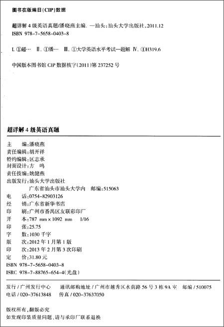 华研外语•淘金超详解4级英语真题全真+预测