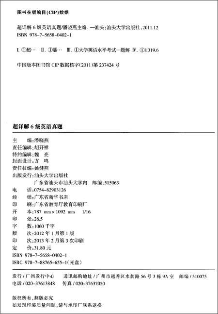 华研外语•2013.6淘金超详解6级英语真题全真+预测:多题多卷16套试卷分类训练