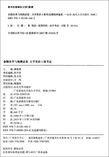 华研外语•2013.6大学英语4级考试命题改革与预测试卷