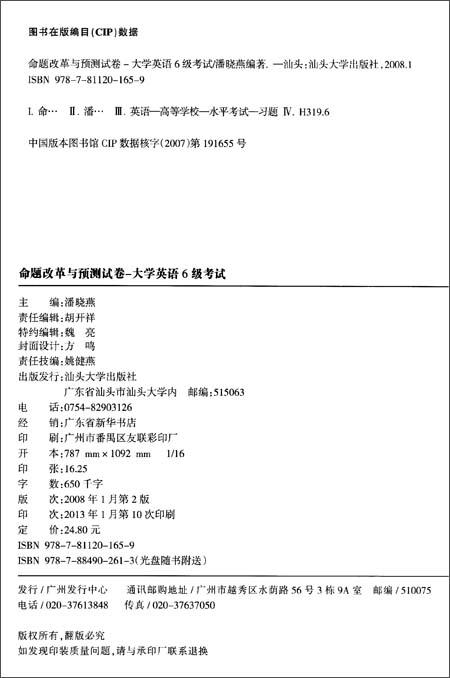 华研外语•2013.6大学英语6级考试命题改革与预测试卷