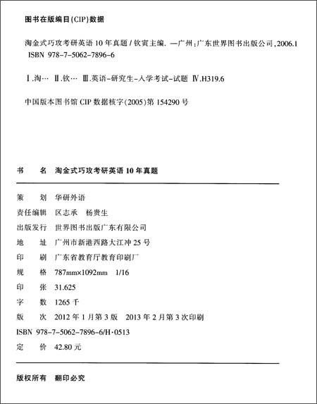 华研外语•淘金式巧攻考研英语10年真题