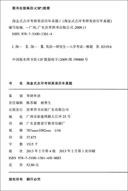 华研外语•淘金式点评考研英语历年真题