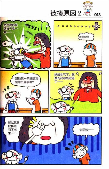 漫画世界幽默系列:爆笑校园32