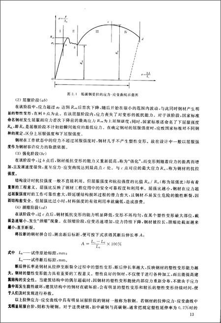 普通高等学校土木工程专业新编系列教材:土木工程材料