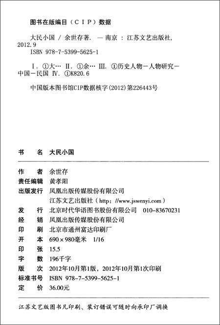 大民小国:20世纪中国人的命运与抗争