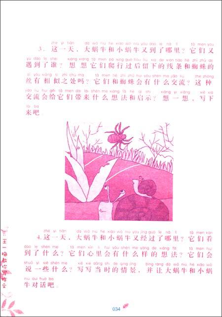 存在屋作文:王一梅教你写年级(小学1、2班级)/作文小学问题漂流中v作文的图片