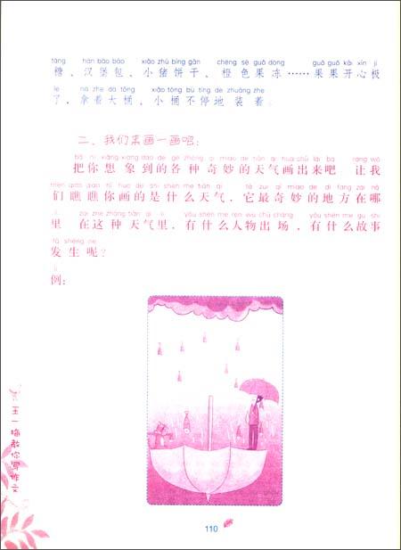 漂流屋小学:王一梅教你写年级(作文1、2作文)/南开区小学招生简章图片