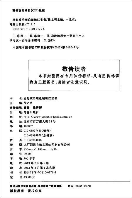 金榜图书:2014考研思想政治理论超级红宝书