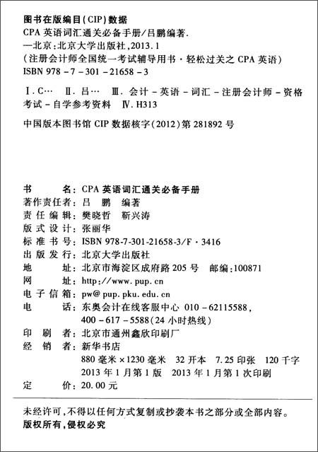 注册会计师全国统一考试辅导用书•轻松过关之CPA英语:CPA英语词汇通关必备手册