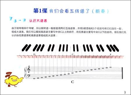 新编儿童钢琴初步教程:启蒙篇(中):亚马逊:图书