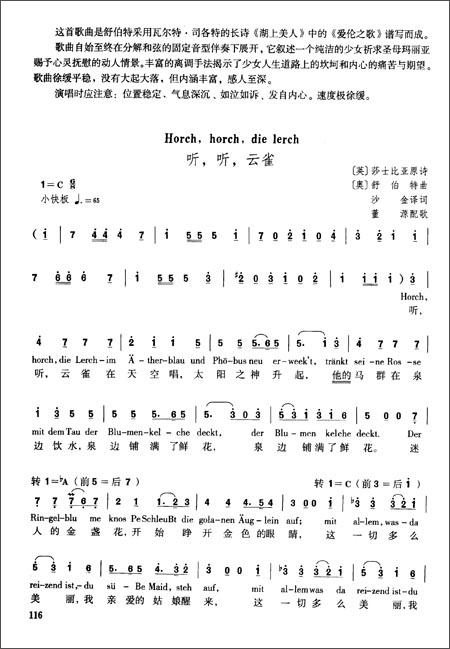 声乐考级曲集:少儿卷