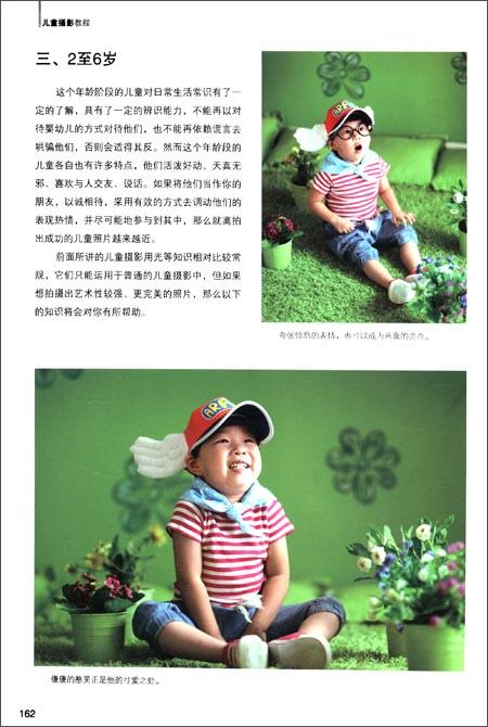 人像摄影系列教程:儿童摄影教程:亚马逊:图书