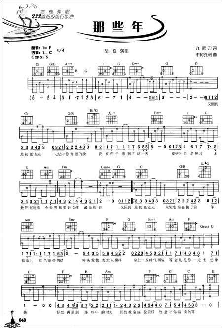 吉他弹唱222首超级流行歌曲