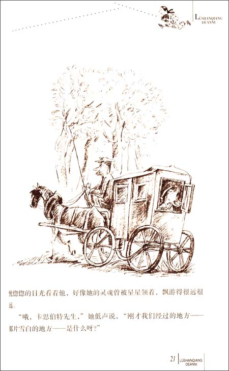 文学传世经典 绿山墙的安妮 全译本 露西 蒙哥玛利