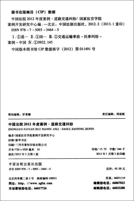 中国法院2012年度案例10:道路交通纠纷
