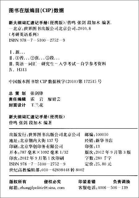 考研词汇黄皮书:新大纲词汇速记手册