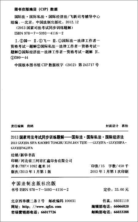 飞跃版•国家司法考试同步训练题解:国际法•国际私法•国际经济法