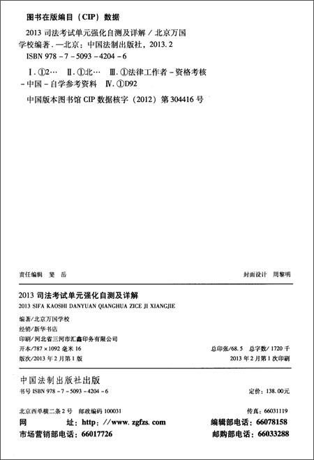 北京万国学校:国家司法考试单元强化自测及详解