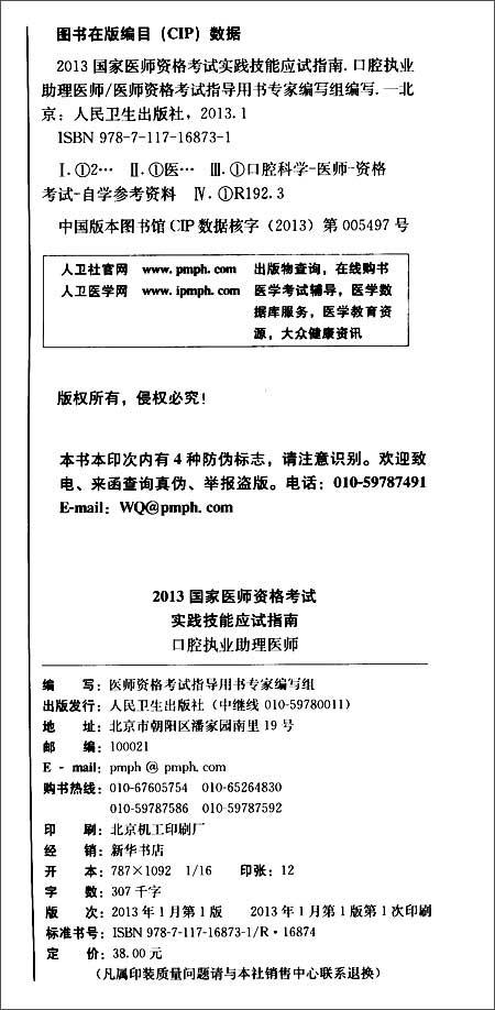 国家医师资格考试实践技能应试指南:口腔执业助理医师