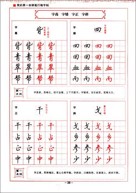 华夏万卷:我的第一本钢笔行楷字帖