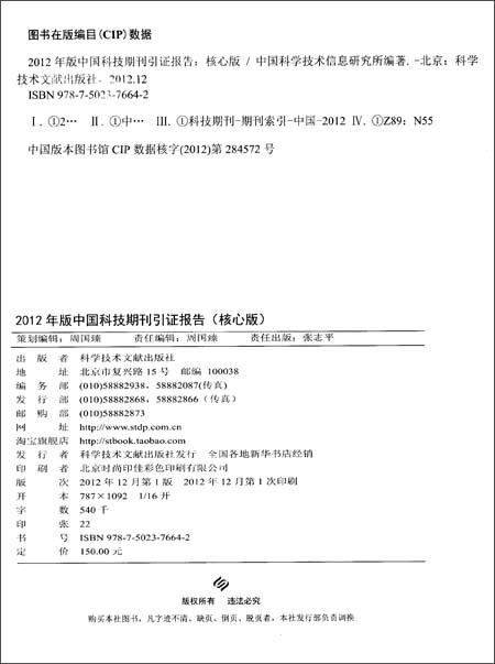 2012年版中国科技期刊引证报告