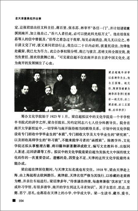 百年中国看天津系列丛书:旧天津意奥租界故事