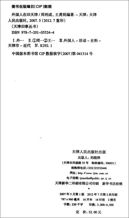 天津旧事丛书-外国人在旧天津