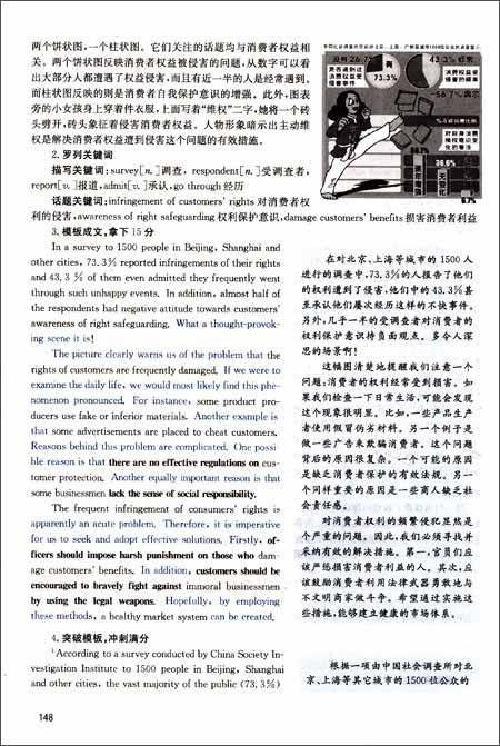 高教版•考研写作黄皮书:考研英语写作高分突破
